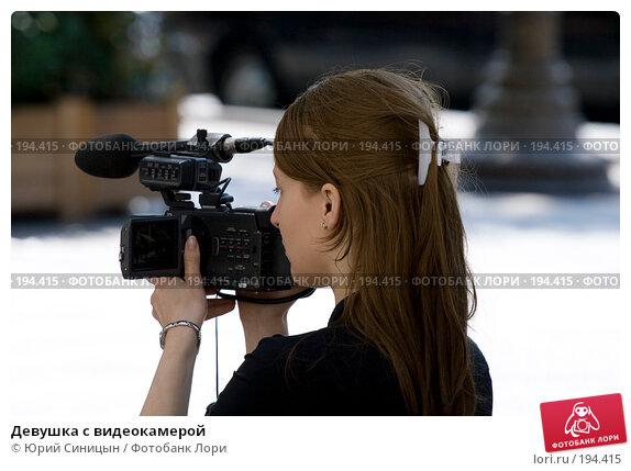 Купить «Девушка с видеокамерой», фото № 194415, снято 19 июня 2007 г. (c) Юрий Синицын / Фотобанк Лори