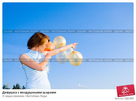 Купить «Девушка с воздушными шарами», фото № 326091, снято 7 июня 2008 г. (c) паша семенов / Фотобанк Лори