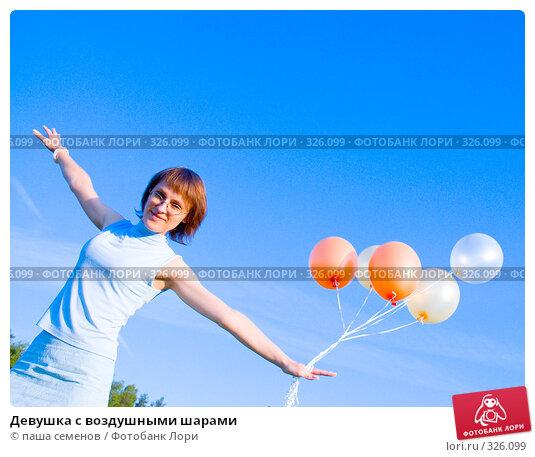 Девушка с воздушными шарами, фото № 326099, снято 7 июня 2008 г. (c) паша семенов / Фотобанк Лори