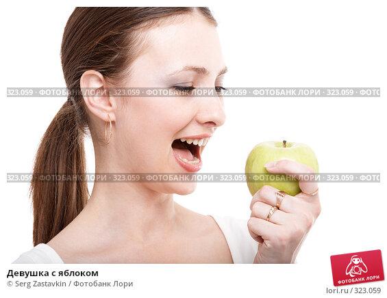 Девушка с яблоком, фото № 323059, снято 9 мая 2008 г. (c) Serg Zastavkin / Фотобанк Лори
