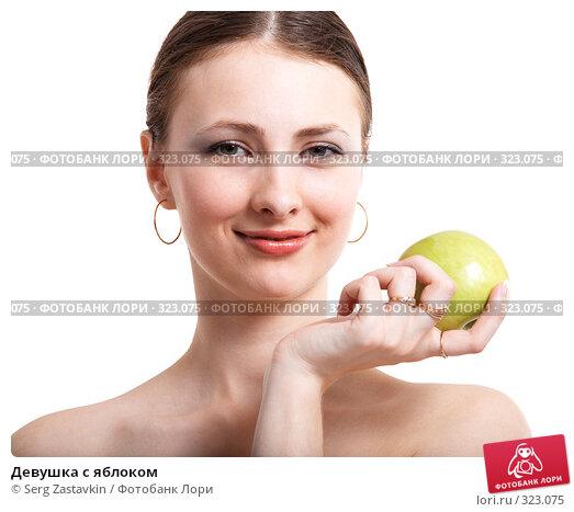 Девушка с яблоком, фото № 323075, снято 9 мая 2008 г. (c) Serg Zastavkin / Фотобанк Лори