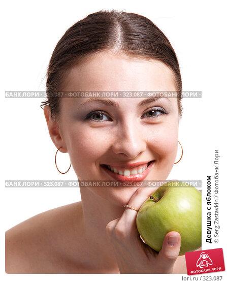 Девушка с яблоком, фото № 323087, снято 9 мая 2008 г. (c) Serg Zastavkin / Фотобанк Лори