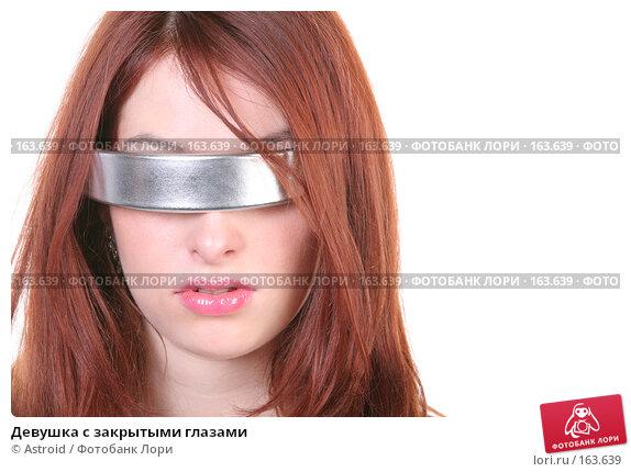 Девушка с закрытыми глазами, фото № 163639, снято 22 декабря 2007 г. (c) Astroid / Фотобанк Лори
