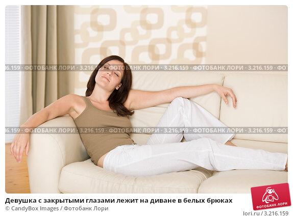 Купить «Девушка с закрытыми глазами лежит на диване в белых брюках», фото № 3216159, снято 15 мая 2010 г. (c) CandyBox Images / Фотобанк Лори