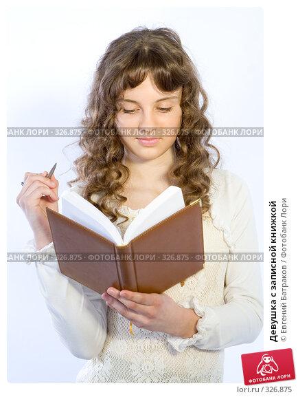 Девушка с записной книжкой, фото № 326875, снято 23 марта 2008 г. (c) Евгений Батраков / Фотобанк Лори