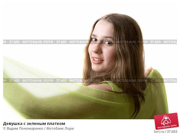 Девушка с зеленым платком, фото № 37603, снято 31 марта 2007 г. (c) Вадим Пономаренко / Фотобанк Лори