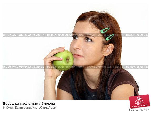 Девушка с зеленым яблоком, фото № 87027, снято 21 сентября 2007 г. (c) Юлия Кузнецова / Фотобанк Лори