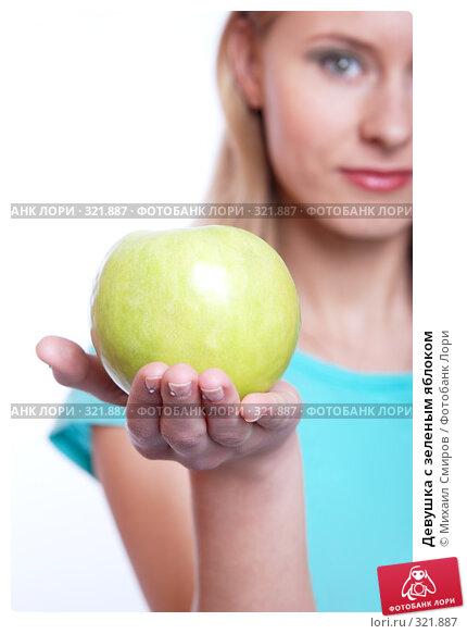 Девушка с зеленым яблоком, фото № 321887, снято 13 мая 2008 г. (c) Михаил Смиров / Фотобанк Лори