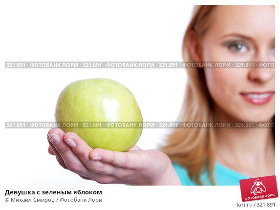 Девушка с зеленым яблоком, фото № 321891, снято 13 мая 2008 г. (c) Михаил Смиров / Фотобанк Лори