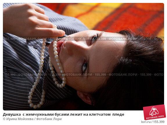 Купить «Девушка  с жемчужными бусами лежит на клетчатом  пледе», фото № 155399, снято 5 декабря 2007 г. (c) Ирина Мойсеева / Фотобанк Лори