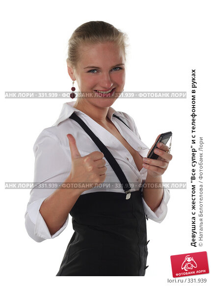 """Девушка с жестом """"Все супер"""" и с телефоном в руках, фото № 331939, снято 1 июня 2008 г. (c) Наталья Белотелова / Фотобанк Лори"""