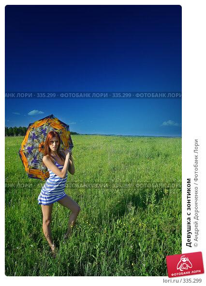 Девушка с зонтиком, фото № 335299, снято 24 октября 2016 г. (c) Андрей Доронченко / Фотобанк Лори