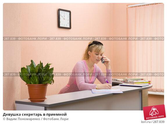 Девушка секретарь в приемной, фото № 287839, снято 10 мая 2008 г. (c) Вадим Пономаренко / Фотобанк Лори