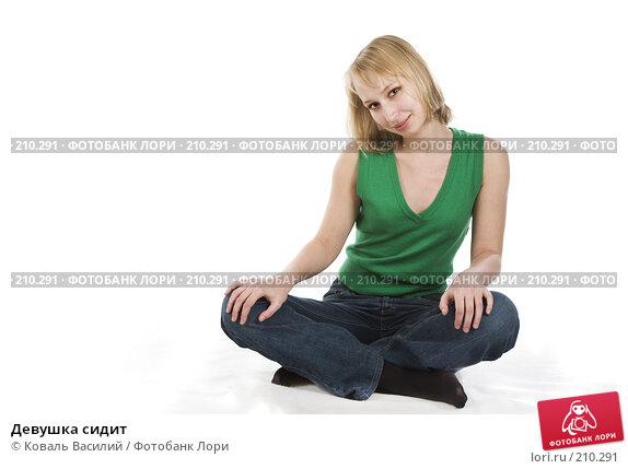 Девушка сидит, фото № 210291, снято 9 октября 2007 г. (c) Коваль Василий / Фотобанк Лори