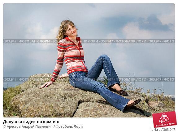 Девушка сидит на камнях, фото № 303947, снято 1 мая 2008 г. (c) Арестов Андрей Павлович / Фотобанк Лори