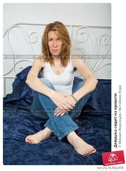 Купить «Девушка сидит на кровати», фото № 5932079, снято 12 июня 2013 г. (c) Михаил Ворожцов / Фотобанк Лори