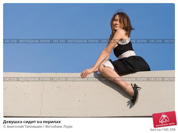 Девушка сидит на перилах, фото № 141319, снято 10 июля 2007 г. (c) Анатолий Типляшин / Фотобанк Лори