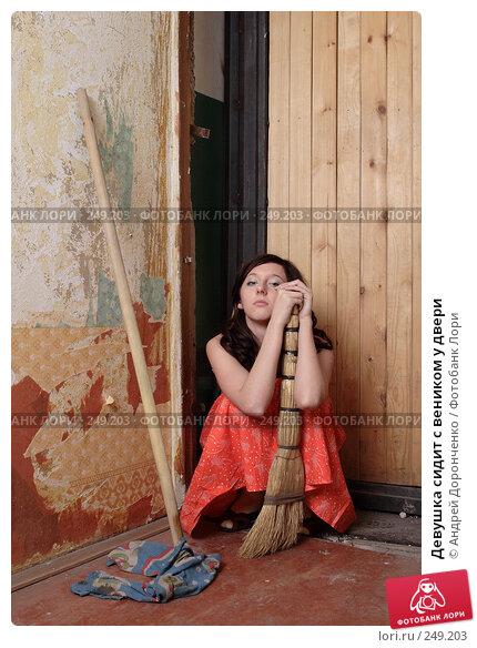 Девушка сидит с веником у двери, фото № 249203, снято 27 января 2007 г. (c) Андрей Доронченко / Фотобанк Лори