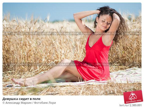 В поле голая фото