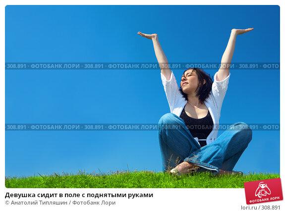 Девушка сидит в поле с поднятыми руками, фото № 308891, снято 18 мая 2008 г. (c) Анатолий Типляшин / Фотобанк Лори