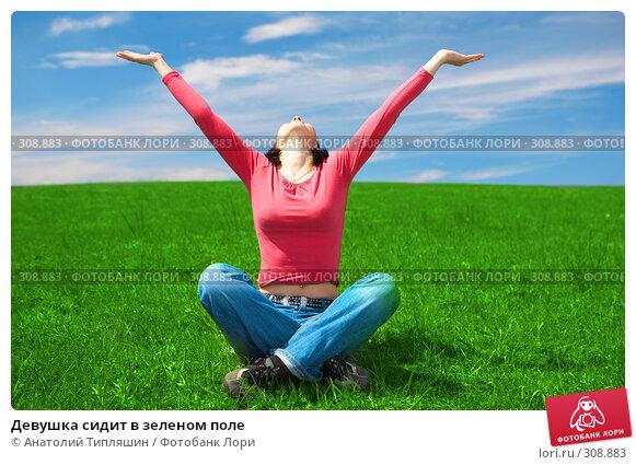Купить «Девушка сидит в зеленом поле», фото № 308883, снято 18 мая 2008 г. (c) Анатолий Типляшин / Фотобанк Лори