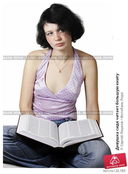 Девушка сидя читает большую книгу, фото № 22183, снято 25 февраля 2007 г. (c) Сергей Лешков / Фотобанк Лори