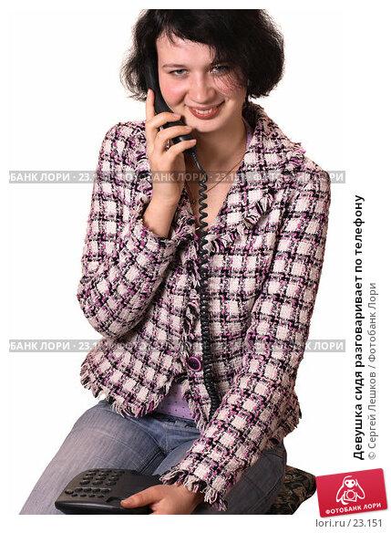 Девушка сидя разговаривает по телефону, фото № 23151, снято 25 февраля 2007 г. (c) Сергей Лешков / Фотобанк Лори