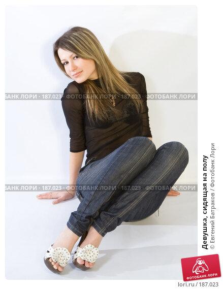 Девушка, сидящая на полу, фото № 187023, снято 4 января 2008 г. (c) Евгений Батраков / Фотобанк Лори