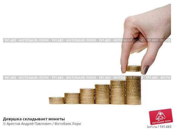 Девушка складывает монеты, фото № 191683, снято 12 января 2008 г. (c) Арестов Андрей Павлович / Фотобанк Лори