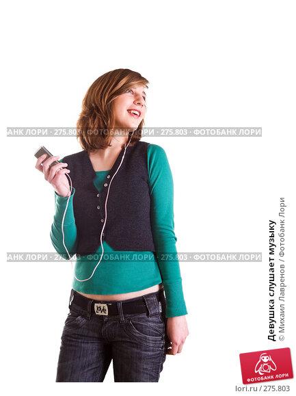 Девушка слушает музыку, фото № 275803, снято 4 января 2007 г. (c) Михаил Лавренов / Фотобанк Лори