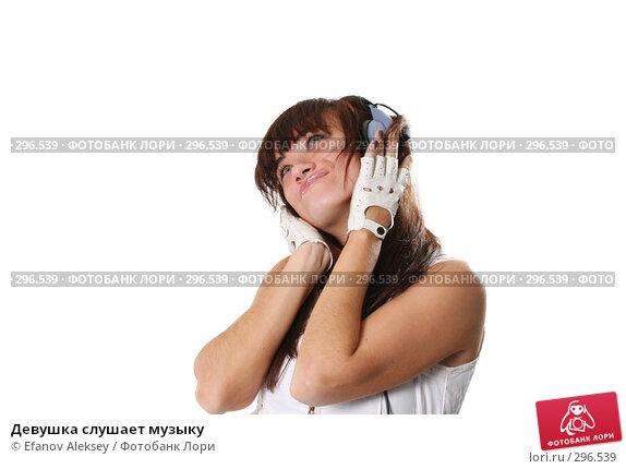 Девушка слушает музыку, фото № 296539, снято 9 февраля 2008 г. (c) Efanov Aleksey / Фотобанк Лори