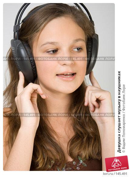 Девушка слушает музыку в наушниках, фото № 145491, снято 5 ноября 2007 г. (c) Вадим Пономаренко / Фотобанк Лори