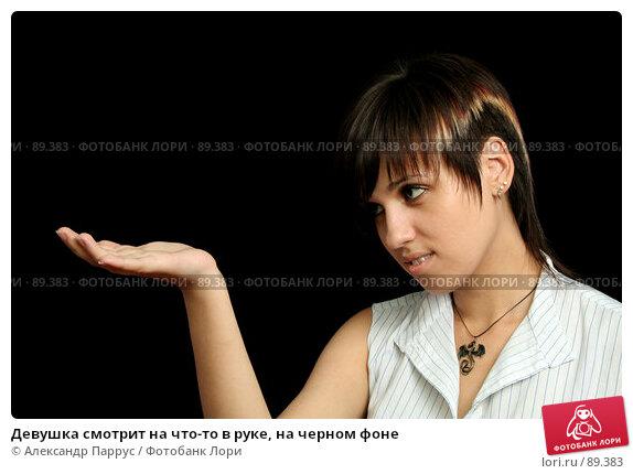 Купить «Девушка смотрит на что-то в руке, на черном фоне», фото № 89383, снято 31 мая 2007 г. (c) Александр Паррус / Фотобанк Лори