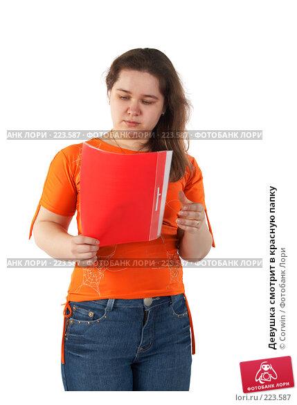 Купить «Девушка смотрит в красную папку», фото № 223587, снято 9 марта 2008 г. (c) Corwin / Фотобанк Лори