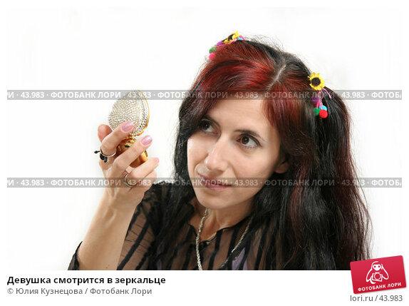 Девушка смотрится в зеркальце, фото № 43983, снято 7 ноября 2006 г. (c) Юлия Кузнецова / Фотобанк Лори