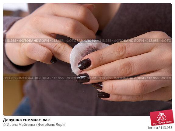 Девушка снимает  лак, фото № 113955, снято 20 сентября 2007 г. (c) Ирина Мойсеева / Фотобанк Лори