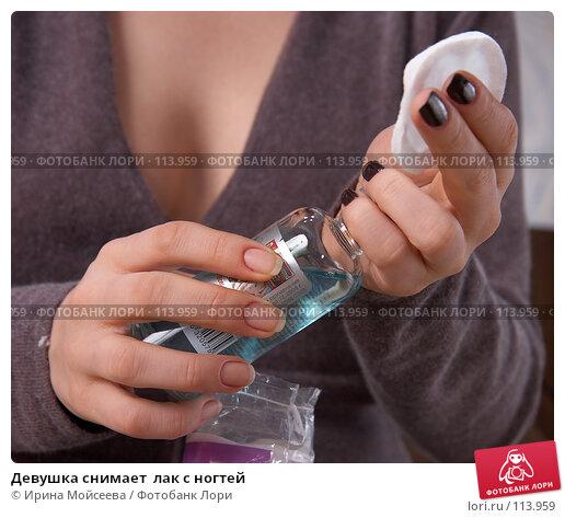 Девушка снимает  лак с ногтей, фото № 113959, снято 20 сентября 2007 г. (c) Ирина Мойсеева / Фотобанк Лори