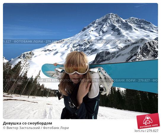 Девушка со сноубордом, фото № 279827, снято 19 августа 2017 г. (c) Виктор Застольский / Фотобанк Лори