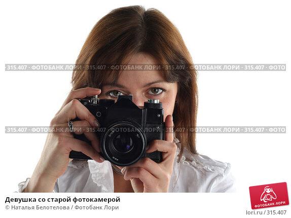 Девушка со старой фотокамерой, фото № 315407, снято 31 мая 2008 г. (c) Наталья Белотелова / Фотобанк Лори