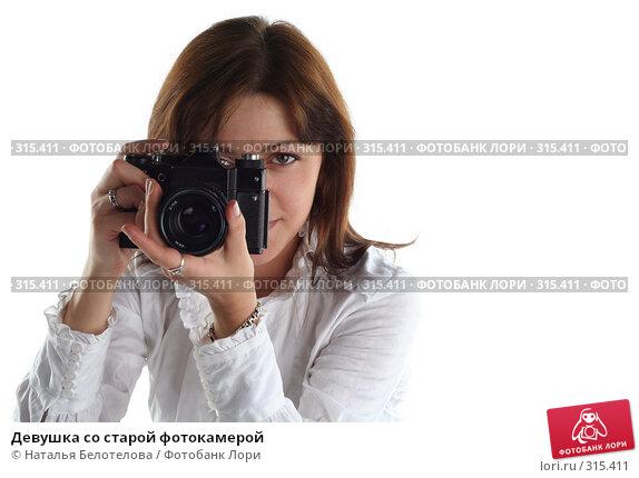 Девушка со старой фотокамерой, фото № 315411, снято 31 мая 2008 г. (c) Наталья Белотелова / Фотобанк Лори