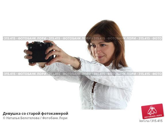 Девушка со старой фотокамерой, фото № 315415, снято 31 мая 2008 г. (c) Наталья Белотелова / Фотобанк Лори