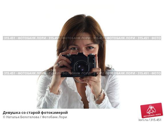Девушка со старой фотокамерой, фото № 315451, снято 31 мая 2008 г. (c) Наталья Белотелова / Фотобанк Лори