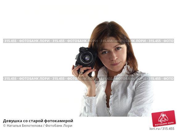 Девушка со старой фотокамерой, фото № 315455, снято 31 мая 2008 г. (c) Наталья Белотелова / Фотобанк Лори