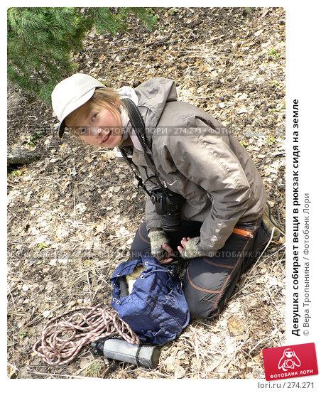 Девушка собирает вещи в рюкзак сидя на земле, фото № 274271, снято 29 мая 2017 г. (c) Вера Тропынина / Фотобанк Лори