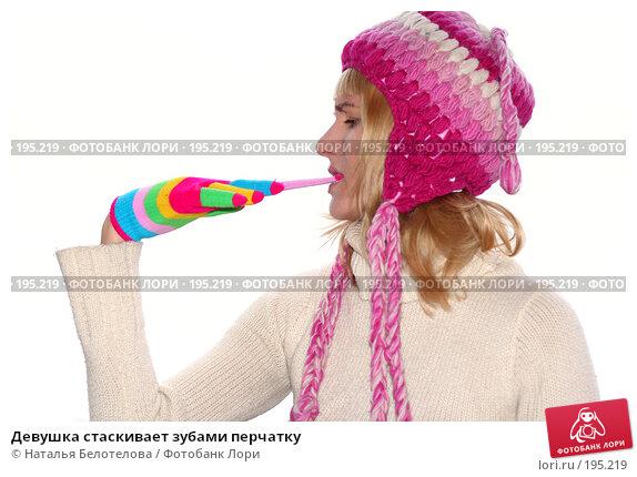 Девушка стаскивает зубами перчатку, фото № 195219, снято 25 ноября 2007 г. (c) Наталья Белотелова / Фотобанк Лори