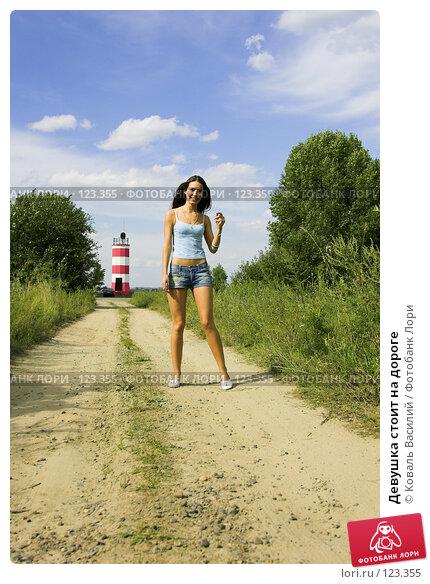 Девушка стоит на дороге, фото № 123355, снято 30 мая 2017 г. (c) Коваль Василий / Фотобанк Лори