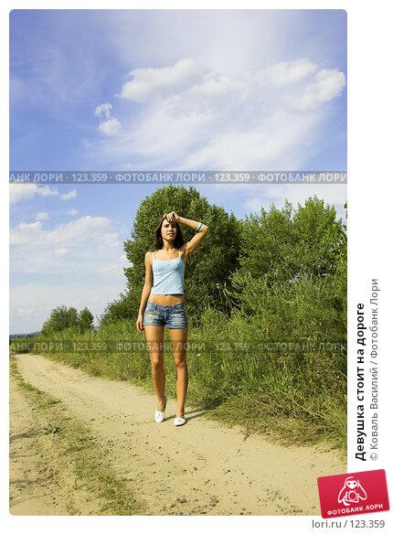 Девушка стоит на дороге, фото № 123359, снято 24 июля 2017 г. (c) Коваль Василий / Фотобанк Лори
