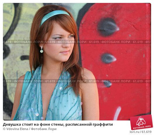 Купить «Девушка стоит на фоне стены, расписанной граффити», фото № 61619, снято 6 июля 2007 г. (c) Vdovina Elena / Фотобанк Лори