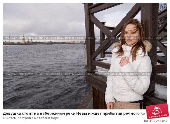 Девушка стоит на набережной реки Невы и ждет прибытия речного катера, фото № 237847, снято 28 марта 2008 г. (c) Артем Костров / Фотобанк Лори