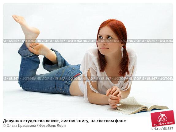 Девушка-студентка лежит, листая книгу, на светлом фоне, фото № 68567, снято 29 июля 2007 г. (c) Ольга Красавина / Фотобанк Лори